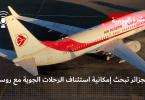 الجزائر تبحث إمكانية استئناف الرحلات الجوية مع روسيا