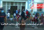 أكثر من نصف مليون تلميذ جزائري يجتازون البكالوريا