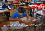 الدخول المدرسي مؤجل إلى أجل غير مسمى