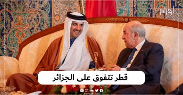 قطر تتفوق على الجزائر