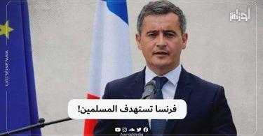 فرنسا تستهدف المسلمين!