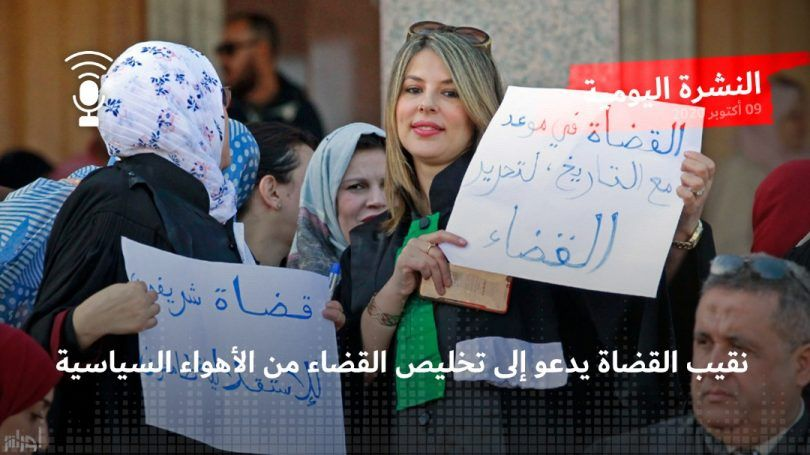 النشرة اليومية: نقيب القضاة يدعو إلى تخليص القضاء من الأهواء السياسية