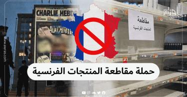 حملة مقاطعة المنتوجات الفرنسية