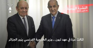 النشرة اليومية: لثالث مرة في عهد تبون .. وزير الخارجية الفرنسي يزور الجزائر