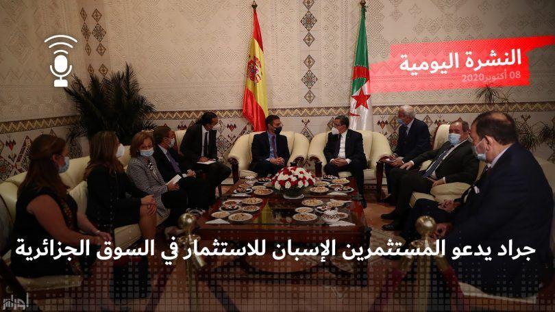 جراد يدعو المستثمرين الإسبان للاستثمار في السوق الجزائرية