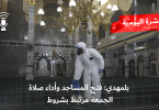 النشرة اليومية:بلمهدي :فتح المساجد وأداء صلاة الجمعة مرتبط بشروط