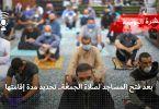 النشرة اليومية: بعد فتح المساجد لصلاة الجمعة.. تحديد مدة إقامتها