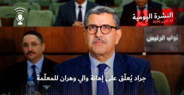 النشرة اليومية: جراد يعلق على إهانة والي وهران للمعلّمة