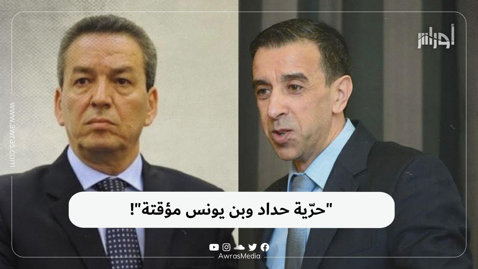 تطورات جديدة في قضية علي #حداد وإطلاق سراح عمارة بن يونس.. النيابة العامة تطعن في الحكم