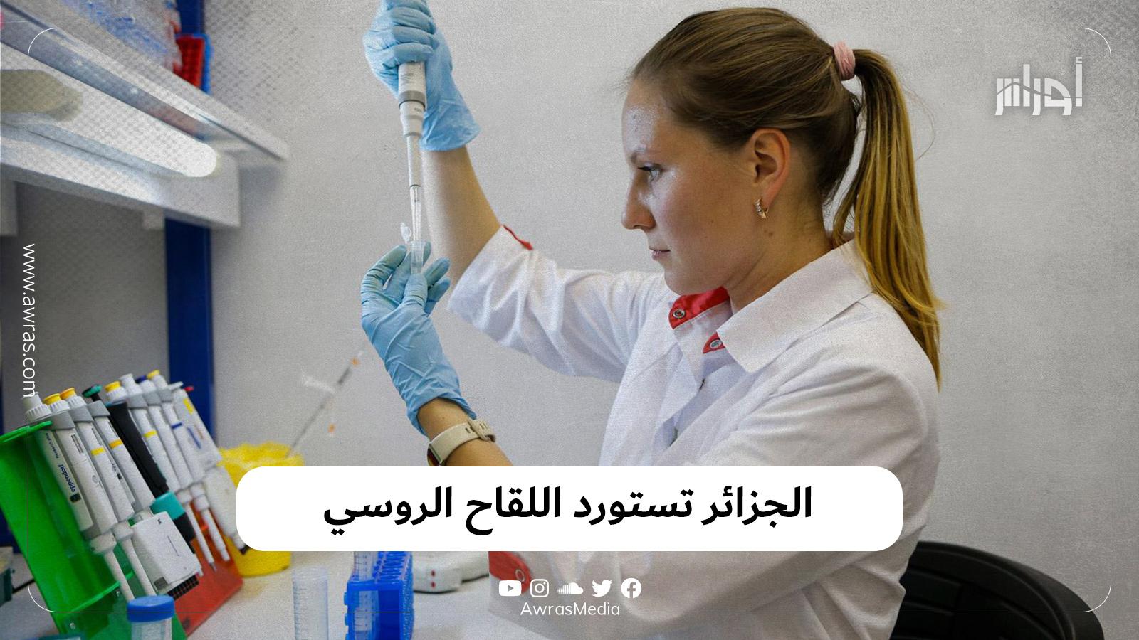 الجزائر تستورد اللقاح الروسي