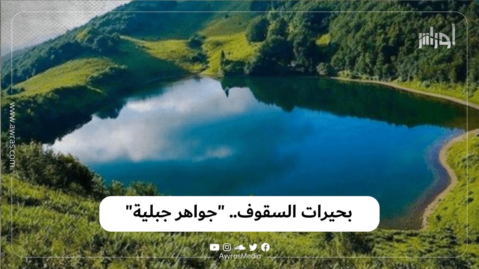 """بحيرات السقوف.. """"جواهر جبلية"""""""