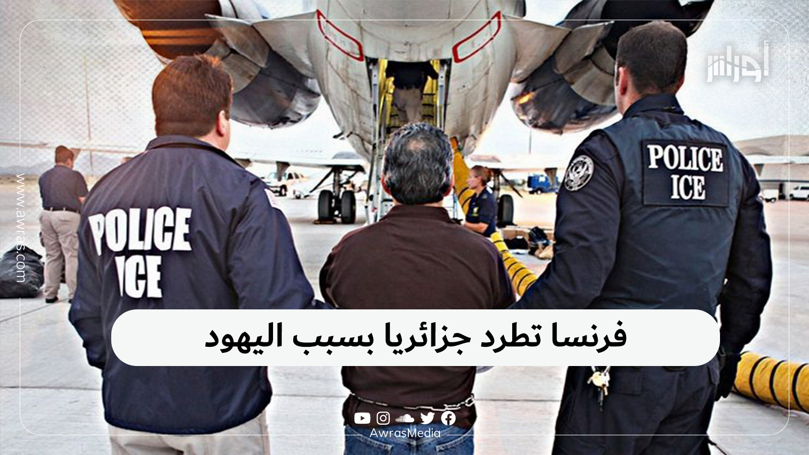 طرد جزائري من فرنسا بسبب اليهود