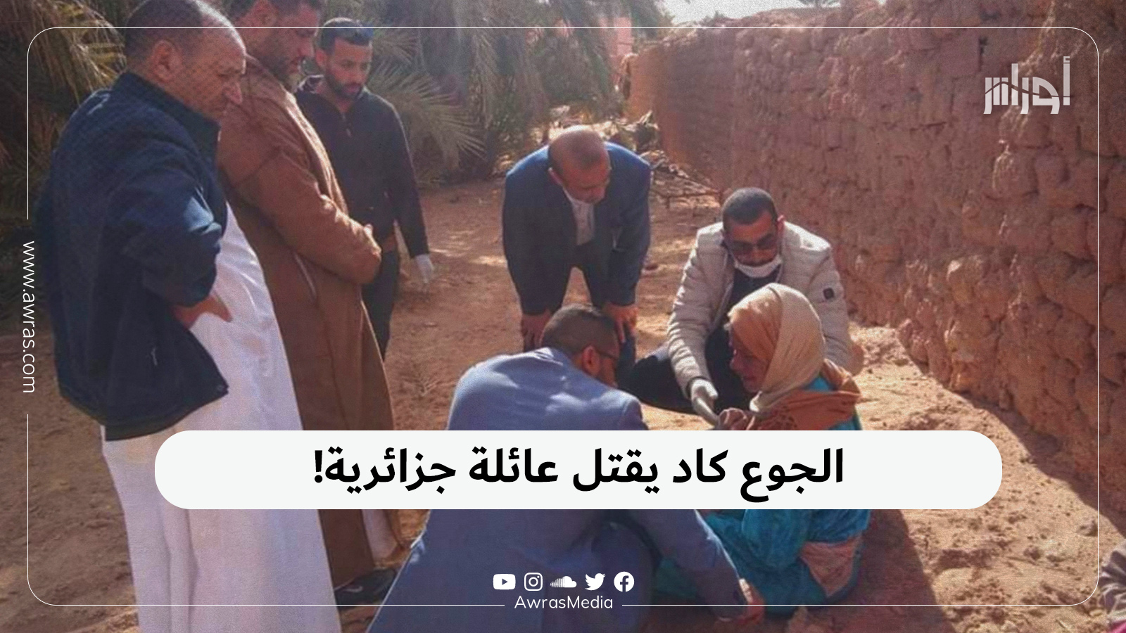 الجوع كاد يقتل عائلة جزائرية!