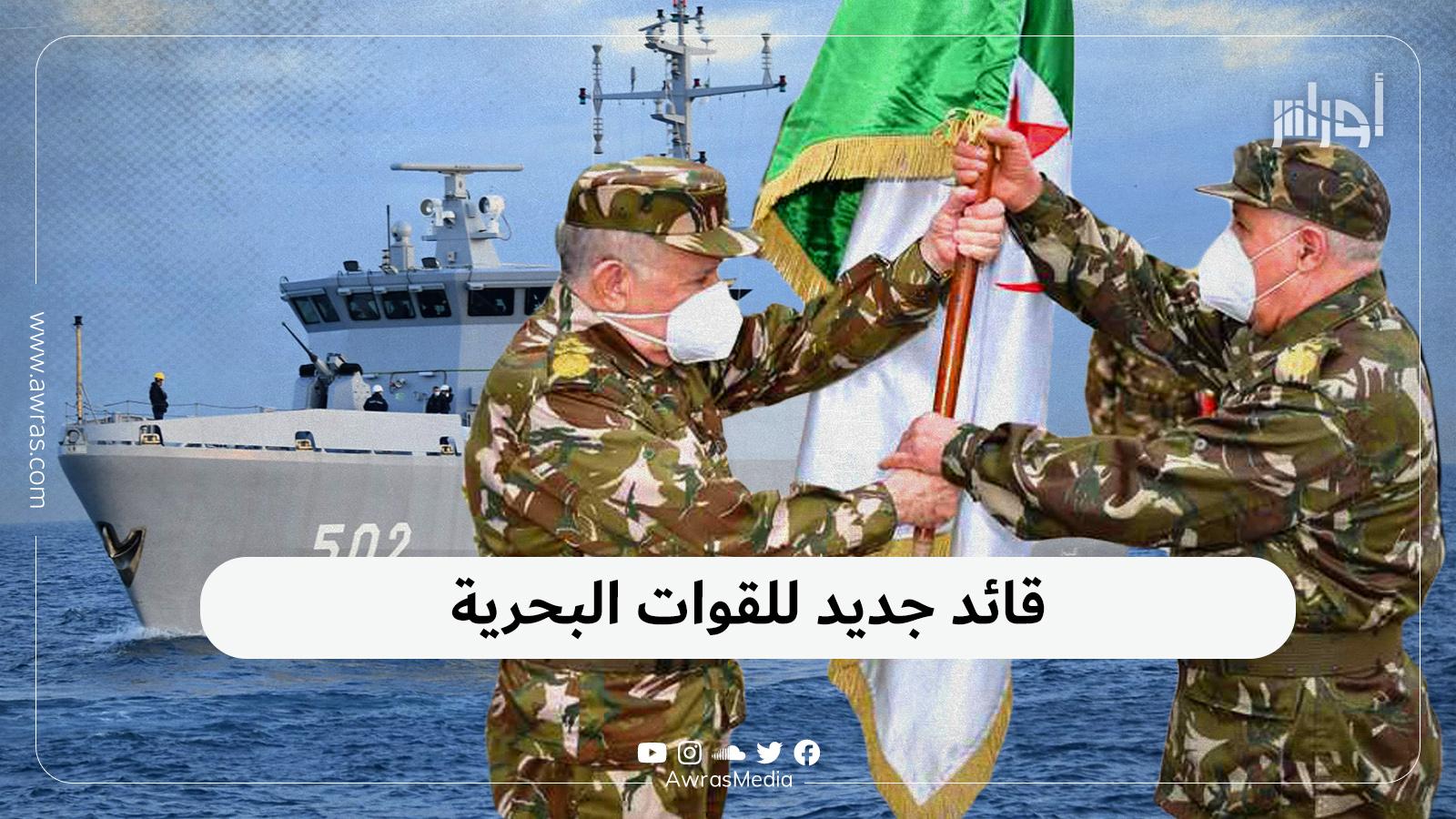 قائد جديد للقوات البحرية
