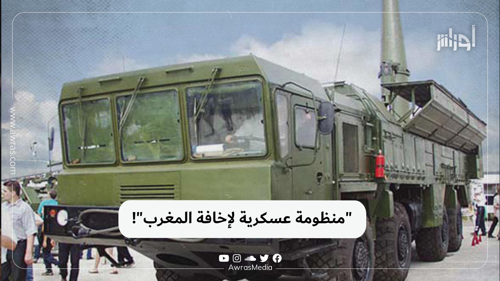 """""""منظومة عسكرية لإخافة المغرب""""!"""