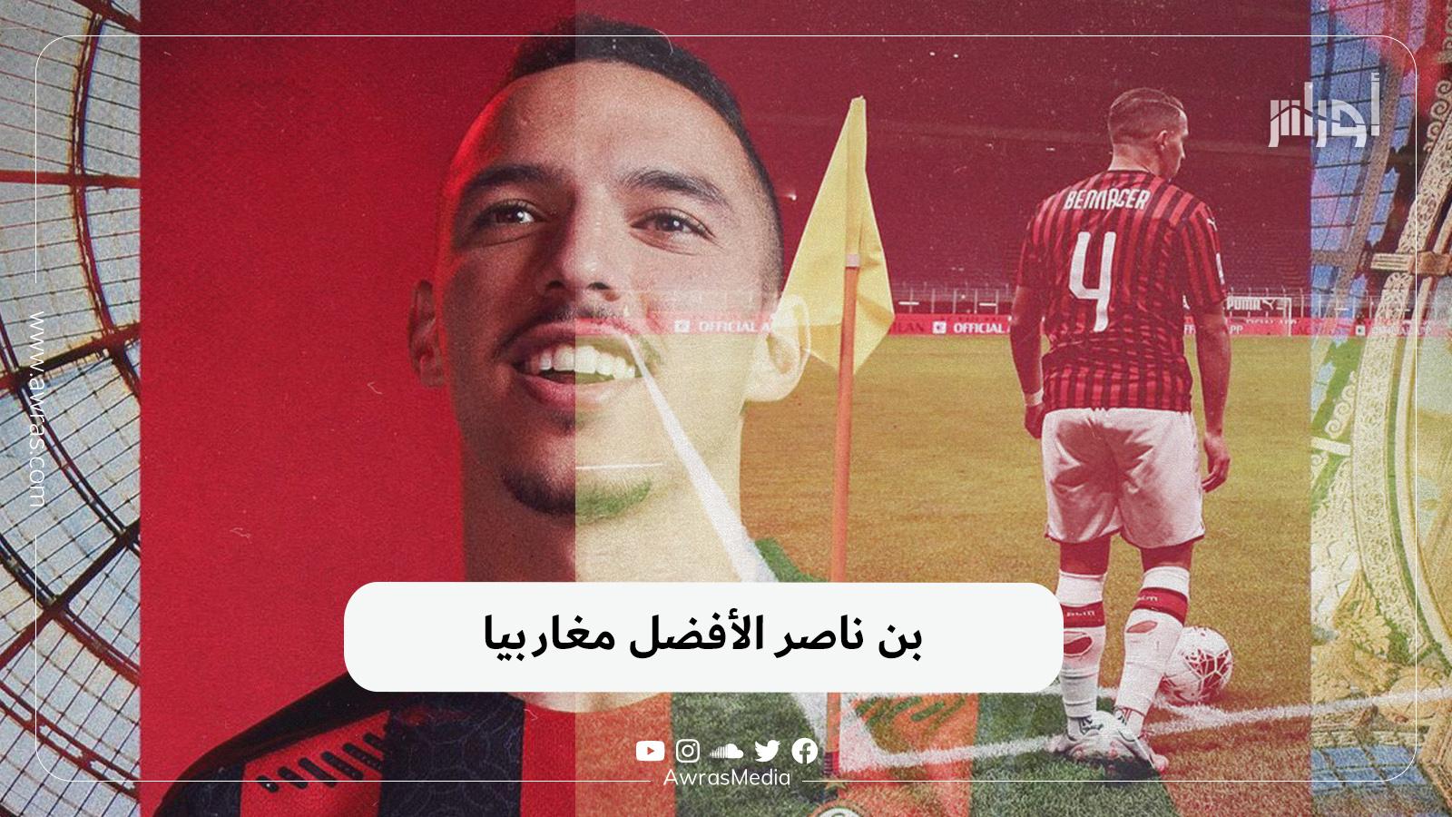 بن ناصر الأفضل مغاربيا