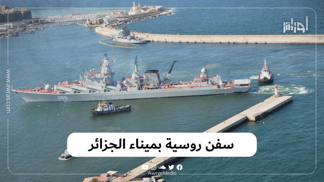سفن روسية بميناء الجزائر