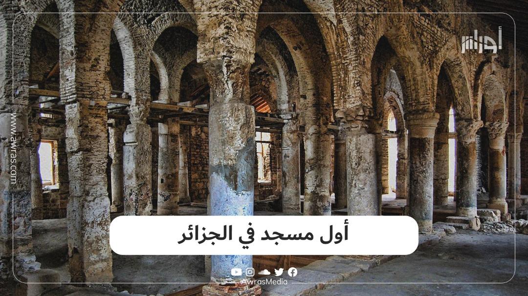 أول مسجد في الجزائر