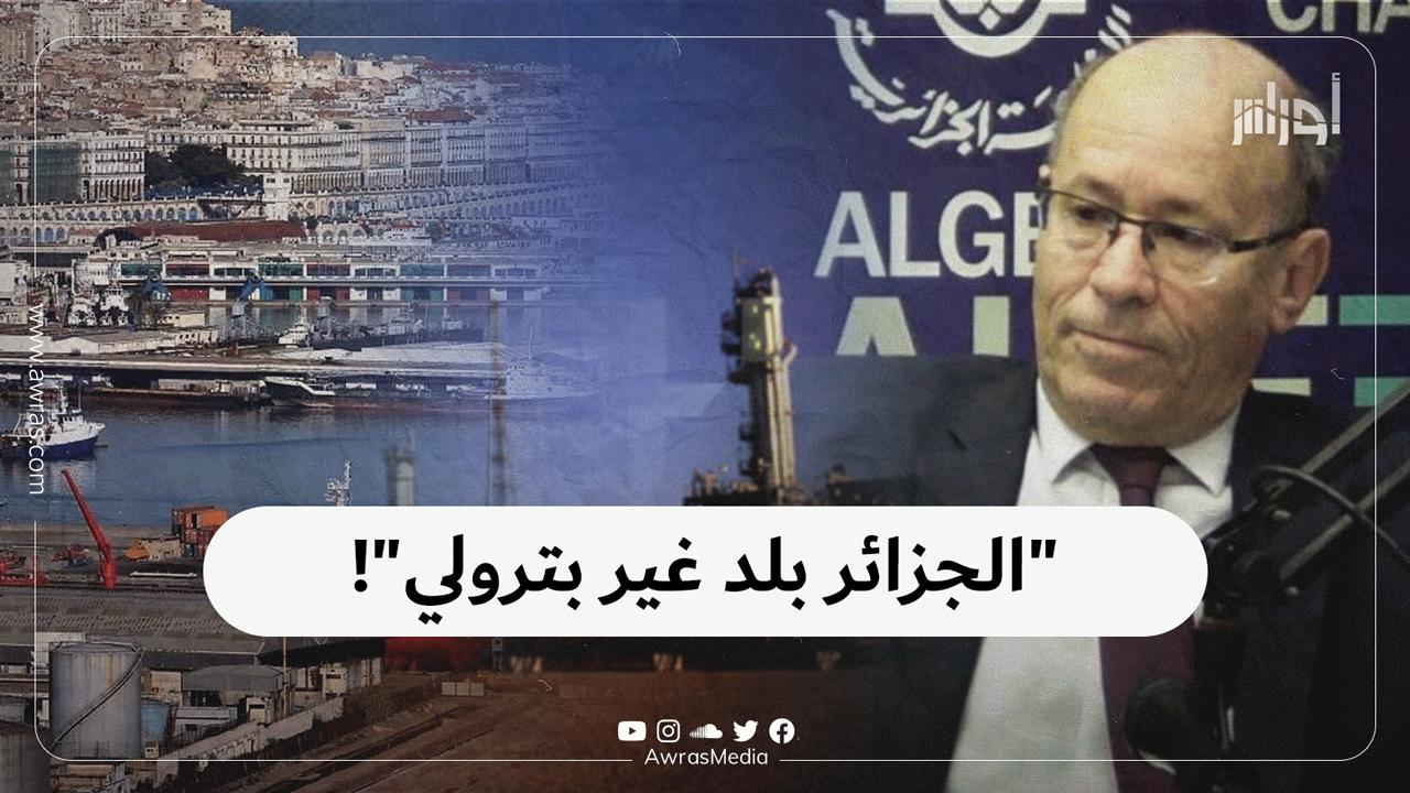 """""""الجزائر بلد غير بترولي""""!"""
