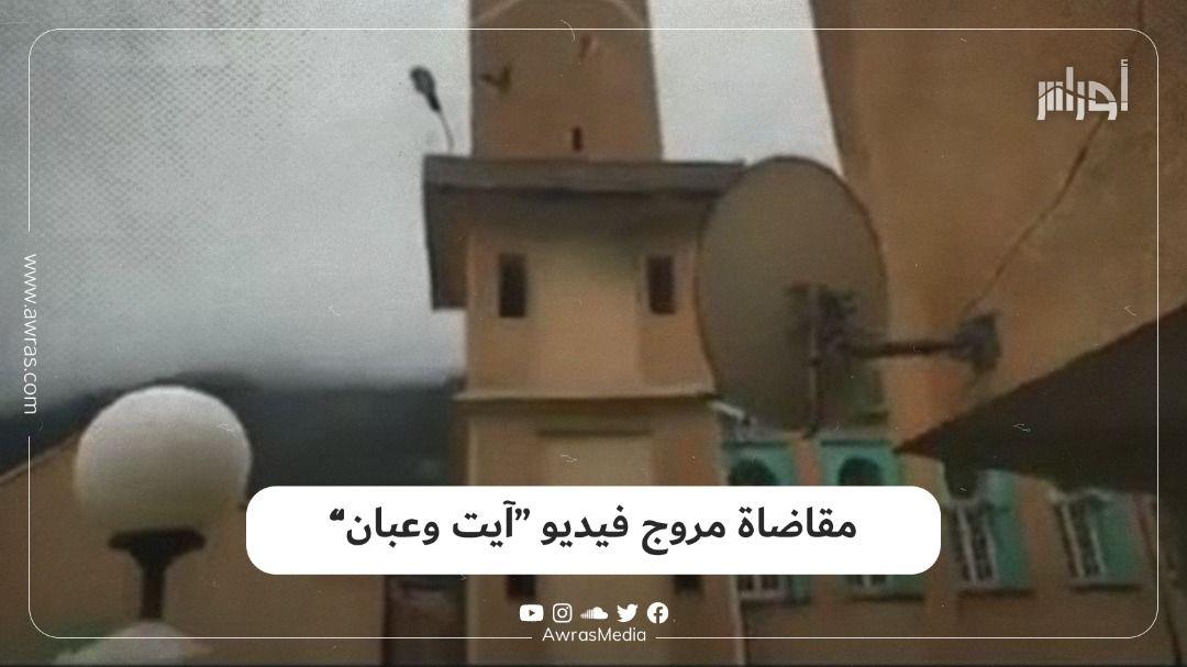 """مقاضاة مروج فيديو """"آيت وعبان"""""""