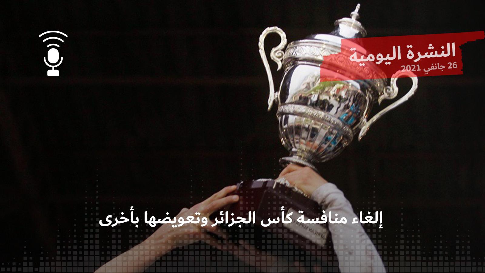 النشرة اليومية: إلغاء منافسة كأس الجزائر وتعويضها بأخرى