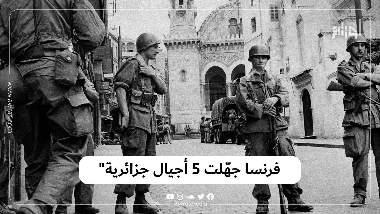 """""""فرنسا جهّلت 5 أجيال جزائرية"""""""