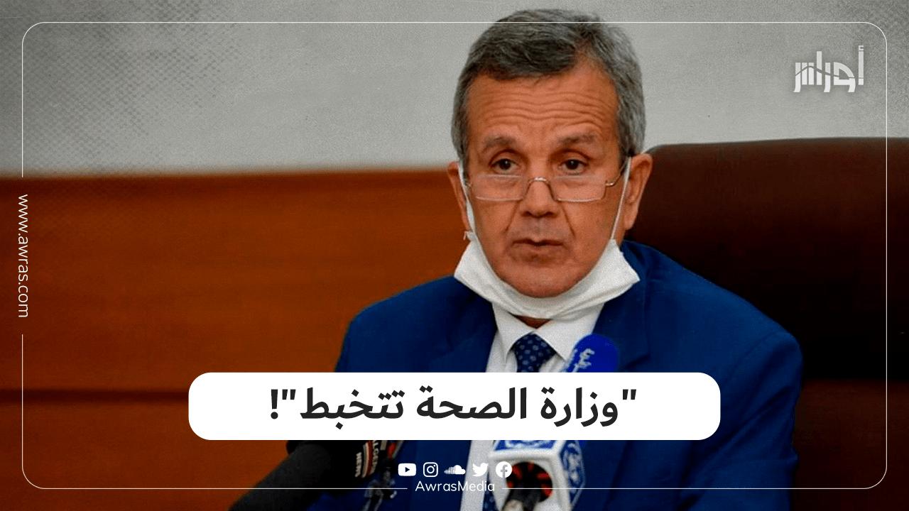 """""""وزارة الصحة تتخبط""""!"""