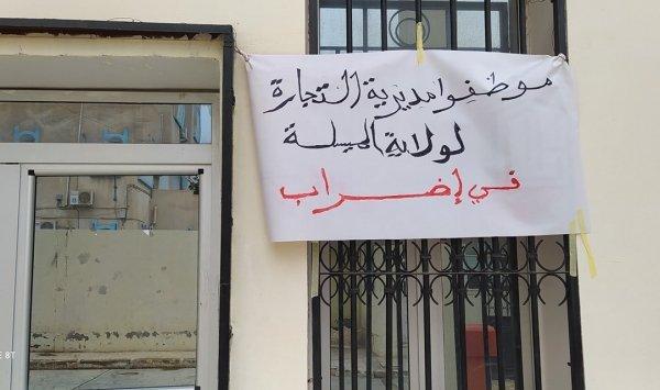 عمال بمديريات التجارة في إضراب رغم تحذير الوزارة