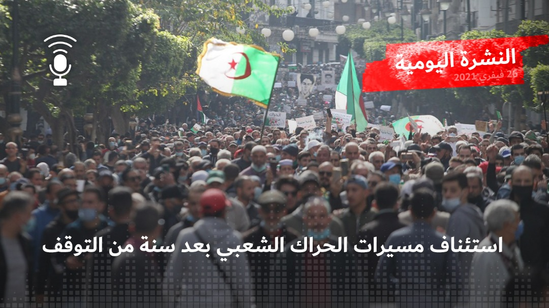 النشرة اليومية: استئناف مسيرات الحراك الشعبي بعد سنة من التوقف