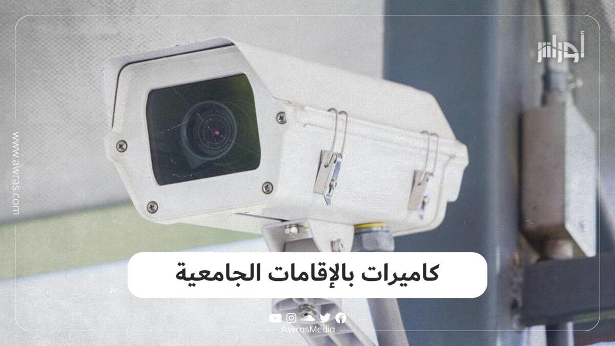 كاميرات بالإقامات الجامعية