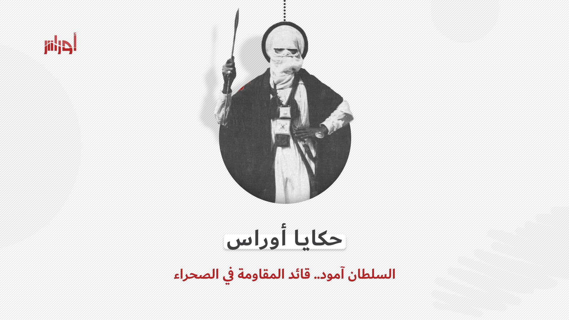 السلطان آمود.. قائد المقاومة في الصحراء