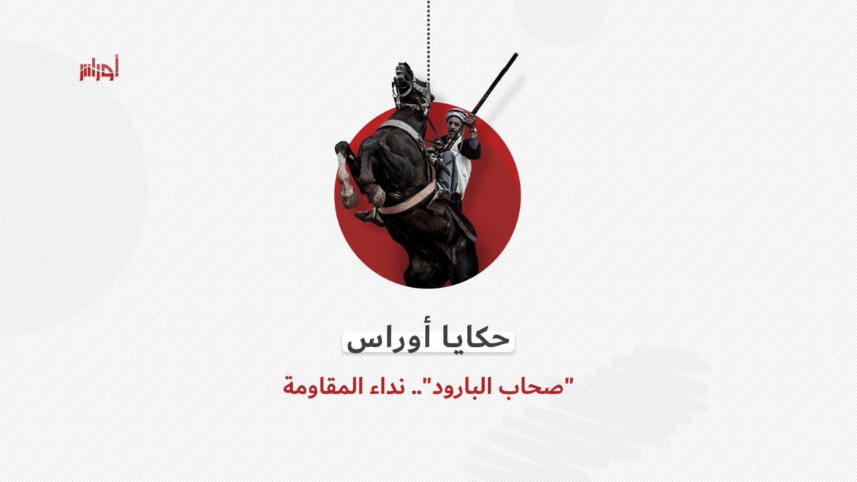 """""""صحاب البارود"""".. نداء المقاومة"""