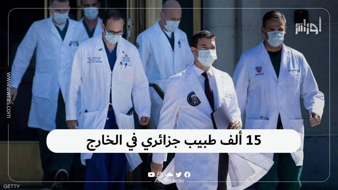 15 ألف طبيب جزائري في الخارج