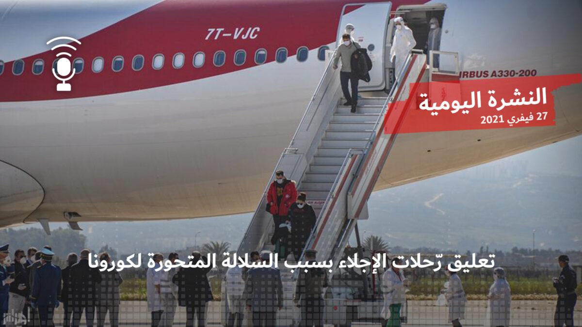 النشرة اليومية: تعليق رّحلات الإجلاء بسبب السلالة المتحورة لكورونا