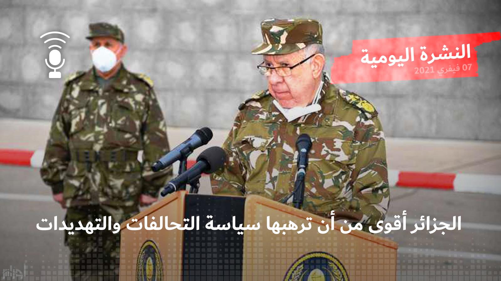 النشرة اليومية: الجزائر أقوى من أن ترهبها سياسة التحالفات والتهديدات