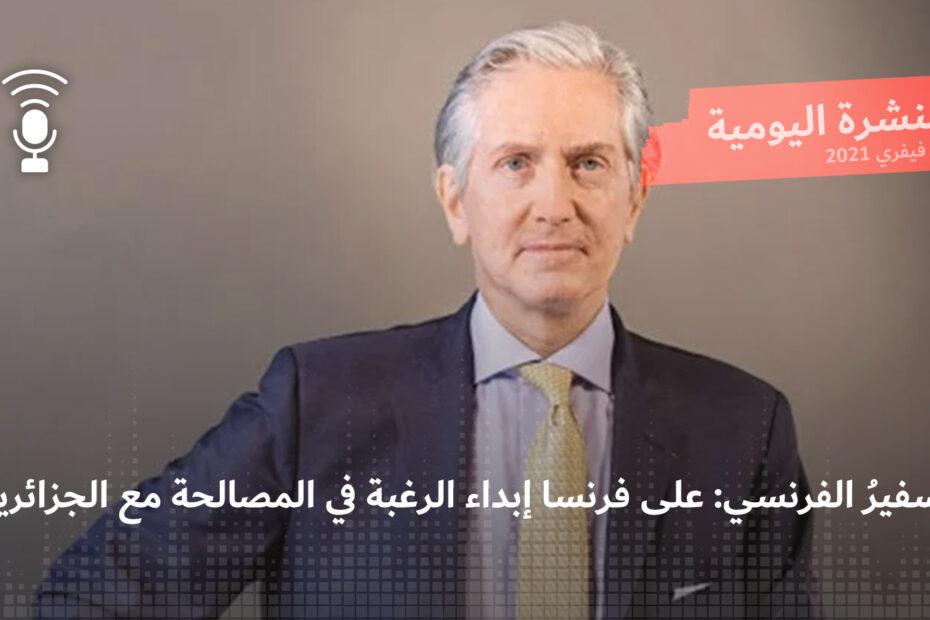 النشرة اليومية: السفيرُ الفرنسي: على فرنسا إبداء الرغبة في المصالحة مع الجزائريين