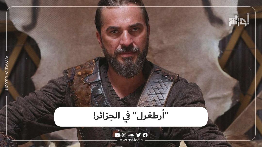 """""""أرطغرل"""" في الجزائر!"""