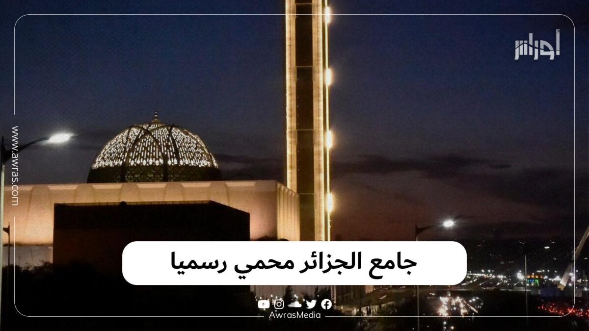 جامع الجزائر محمي رسميا