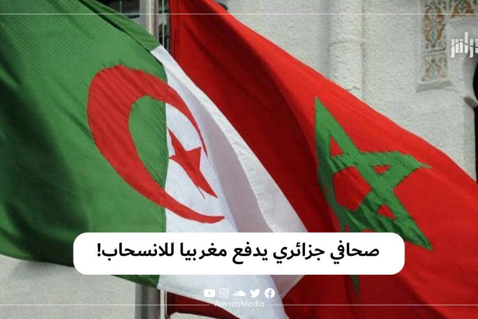 صحافي جزائري يدفع مغربيا للانسحاب!