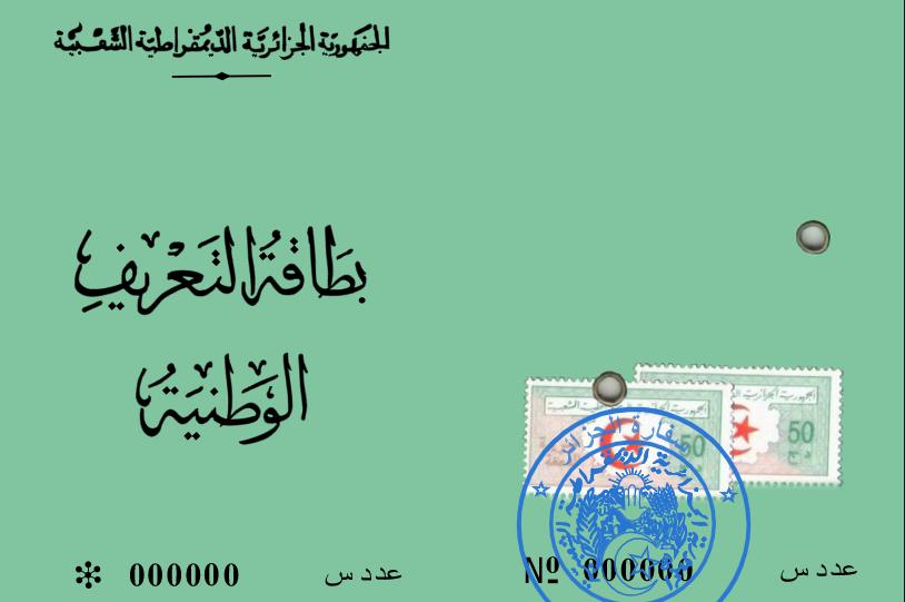 سلطة الانتخابات: إظهار بطاقة الهوية كافي للتصويت