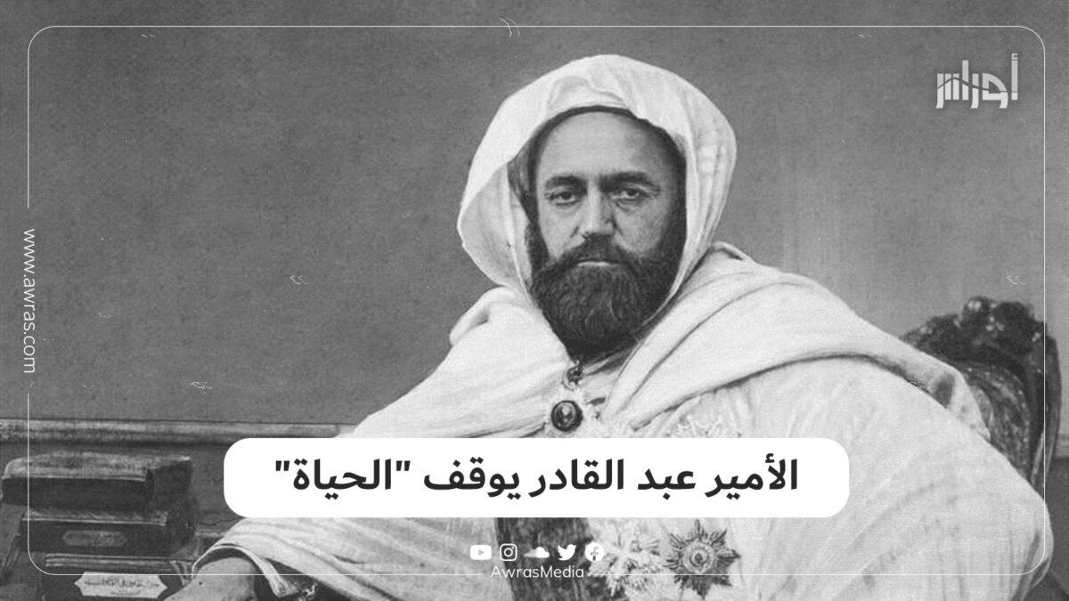 """الأمير عبد القادر يوقف """"الحياة"""""""