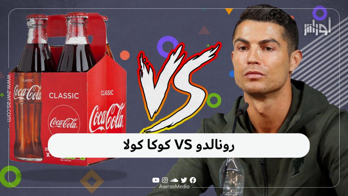 رونالدو VS كوكا كولا