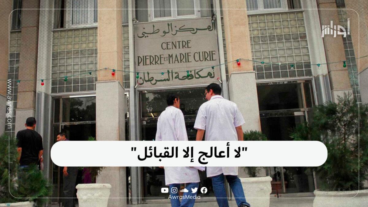 """""""لا أعالج إلا القبائل"""""""