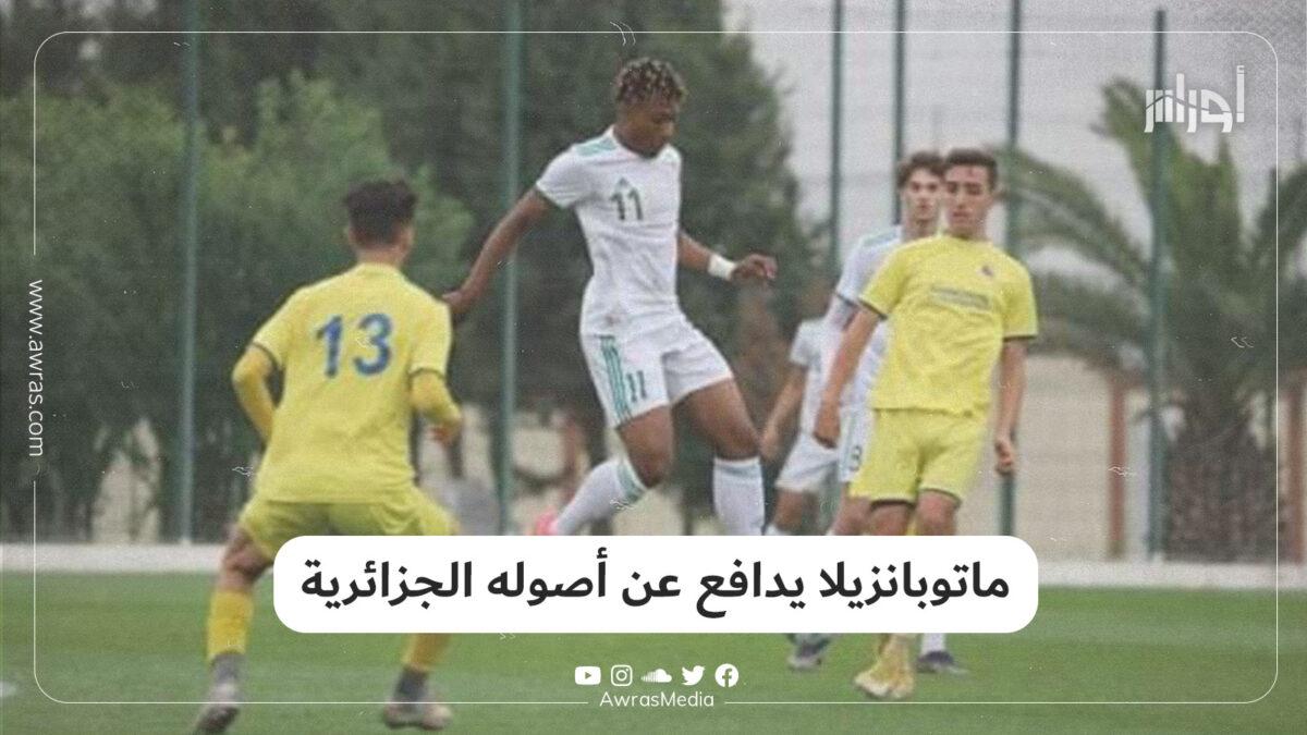 ماتوبانزيلا يدافع عن أصوله الجزائرية