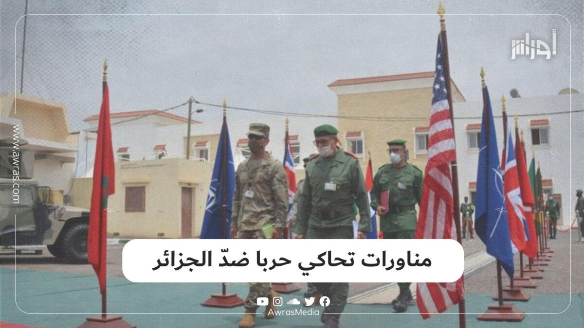 مناورات تحاكي حربا ضد الجزائر