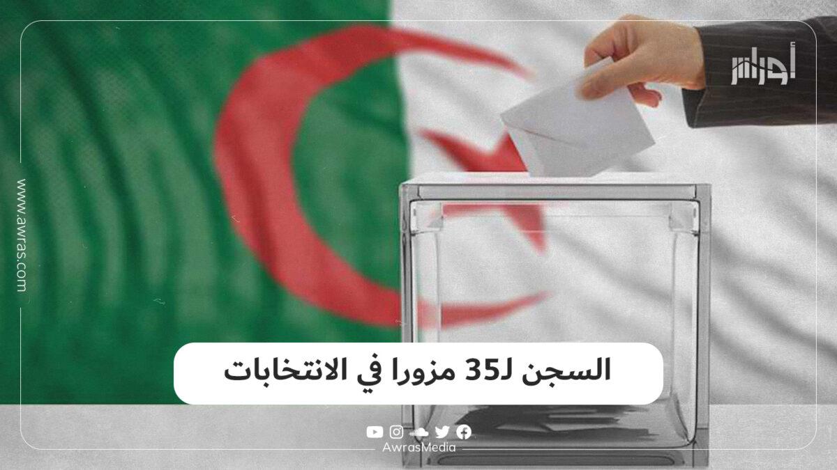السجن لـ35 مزورا في الانتخابات