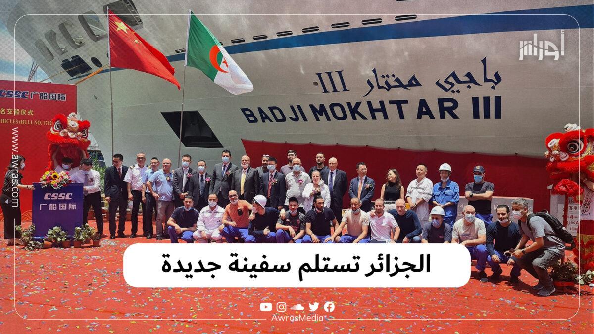الجزائر تستلم سفينة جديدة