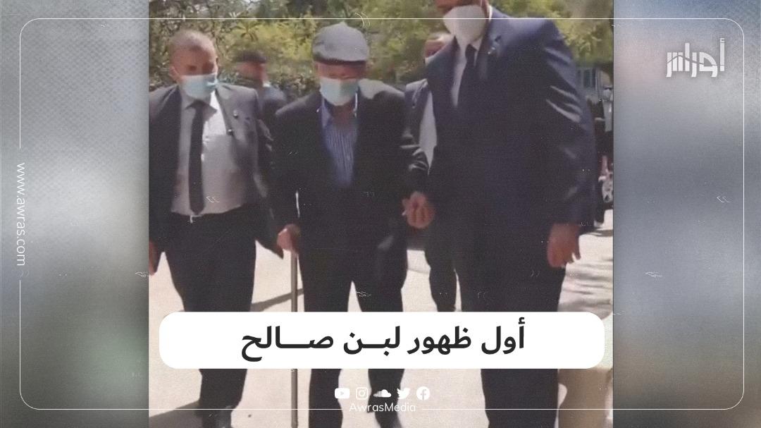 أول ظهور لبن صالح