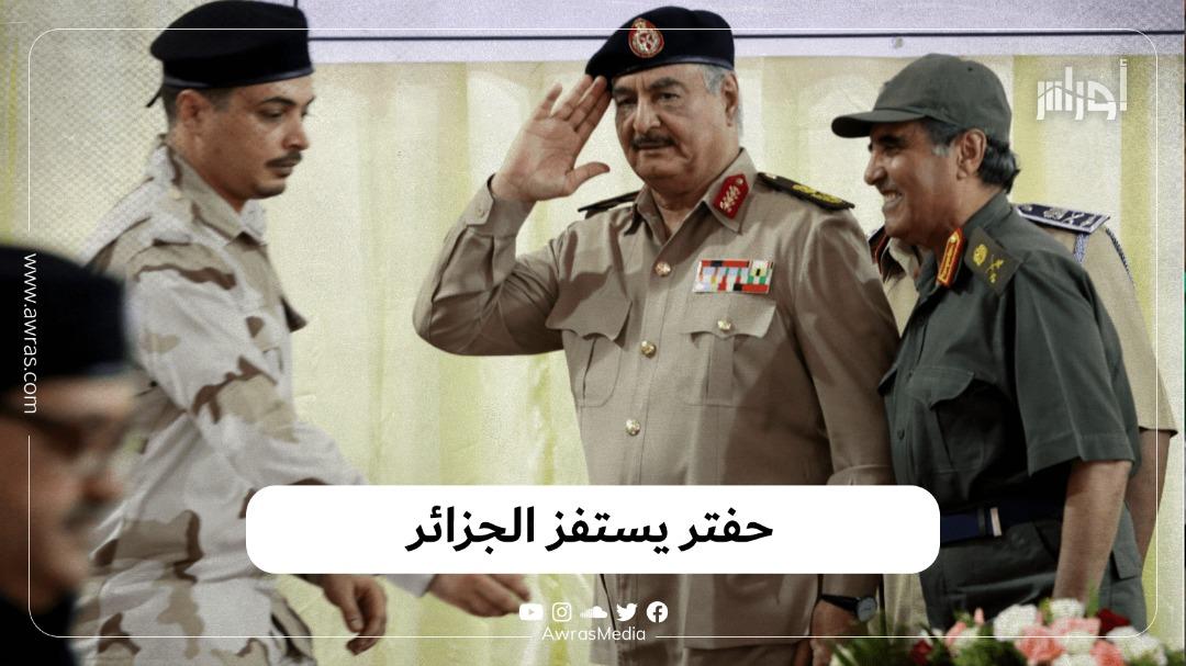 حفتر يستفز الجزائر