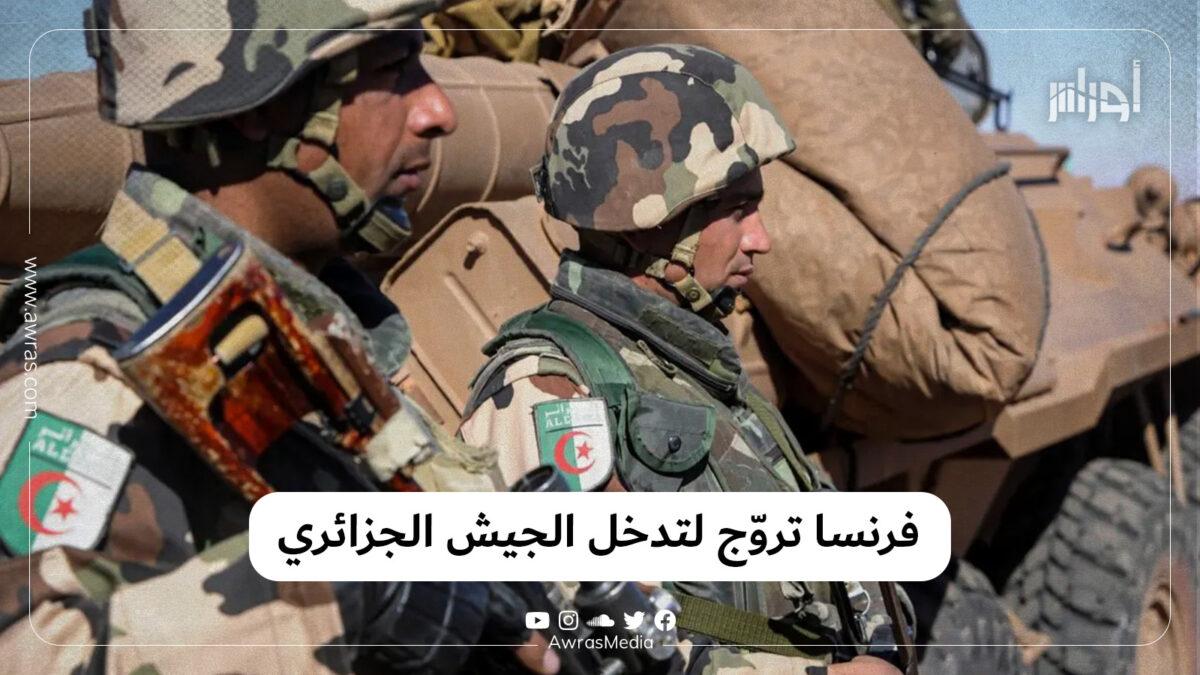 فرنسا تروج لتدخل الجيش الجزائري